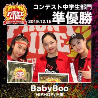 FRONT LINE GRAND CHAMPIONSHIP BabyBoo準優勝!!!