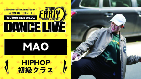 studioEARLY DANCE LIVE #33[ MAO HIPHOP 初級クラス ]