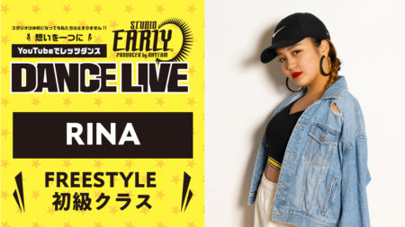 studioEARLY DANCE LIVE#41 [  RINA FREESTYLE 初級クラス]