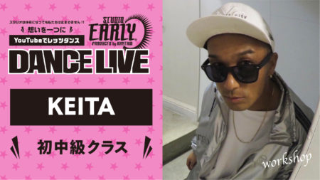 studioEARLY DANCE LIVE #34[ KEITA 初中級クラスWORKSHOP]]