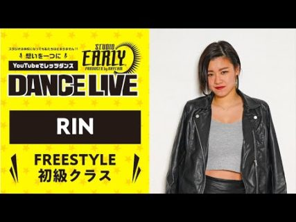 studioEARLY DANCE LIVE#35 [ RIN FREESTYLE 初級クラス ]