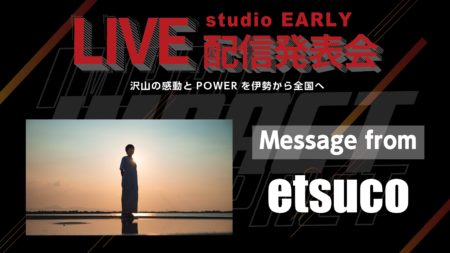 【studioEARLY LIVE配信発表会~IMPACT~2020.8.16】応援メッセージ#2 from etsuco