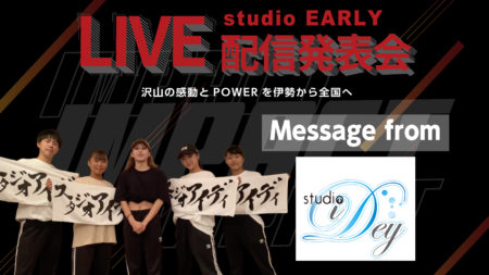 【studioEARLY LIVE配信発表会~IMPACT~2020.8.16】Welcome Studio応援メッセージ#10 from studio iDey