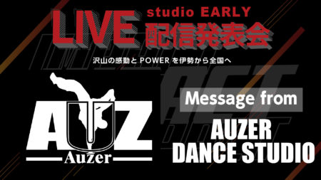 【studioEARLY LIVE配信発表会~IMPACT~2020.8.16】WELCOME STUDIO応援メッセージ#5 from AUZER DANCE STUDIO