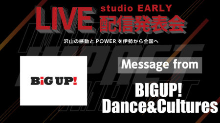 【studioEARLY LIVE配信発表会~IMPACT~2020.8.16】Welcome Studio応援メッセージ#9 from BIGUP! Dance&Cultures