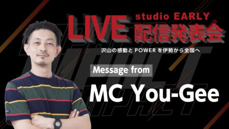 【studioEARLY LIVE配信発表会~IMPACT~2020.8.16】応援メッセージ#7 from MC You-Gee
