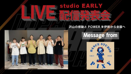 【studioEARLY LIVE配信発表会~IMPACT~2020.8.16】WELCOME STUDIO応援メッセージ#4 from PIXY