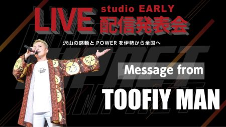 【studioEARLY LIVE配信発表会~IMPACT~2020.8.16】応援メッセージ#11 from TOOFIY MAN