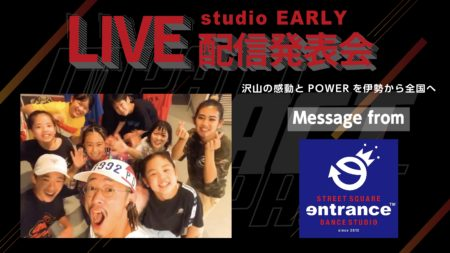 【studioEARLY LIVE配信発表会~IMPACT~2020.8.16】Welcome studio応援メッセージ#1 from entrance