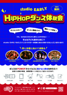 HIPHOPダンス無料体験会開催決定!!